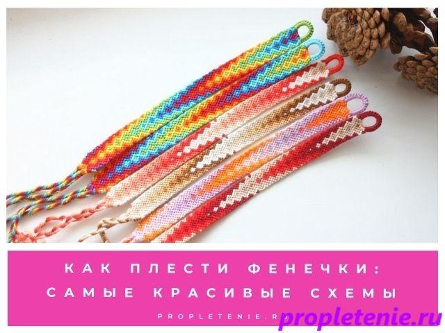 Плетение фенечек на руку